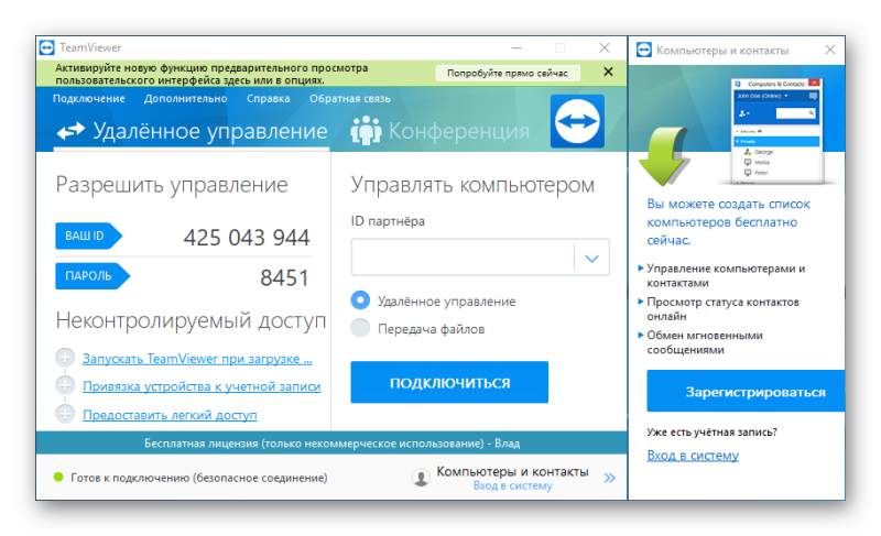 Два окна TeamViewer Windows 10