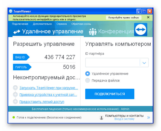 Вид программы TeamViewer Windows XP