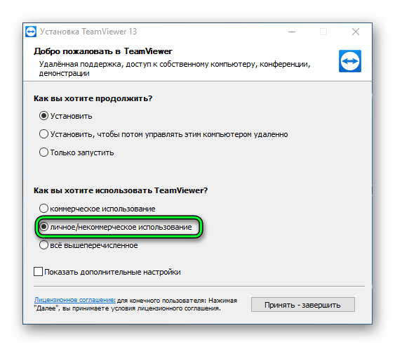 Выбор типа использования TeamViewer Windows 10